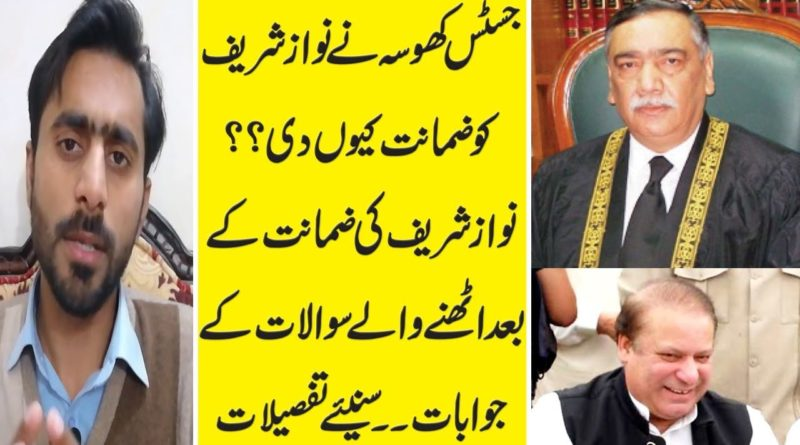 Why Supreme Court granted bail to Nawaz Sharif? Geo TV Live Streaming
