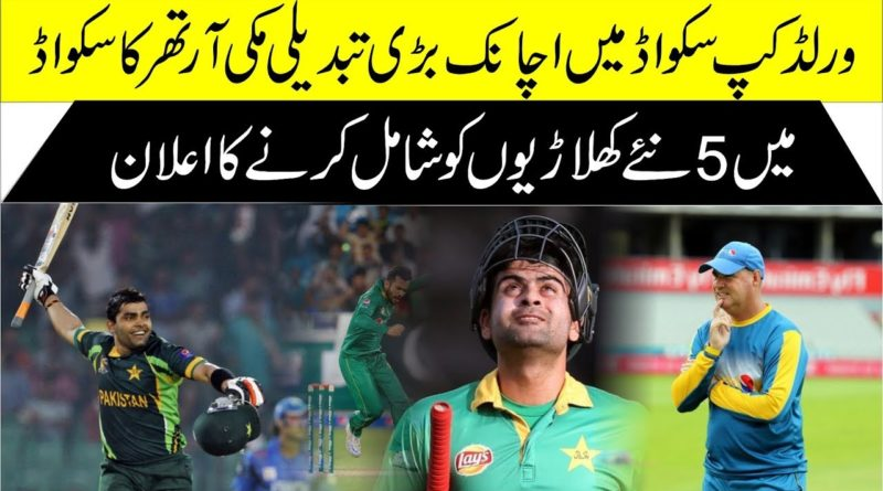 World Cup 2019 | Mickey Arthur | Big Changes In Pakistan World Cup Squad 2019 | Pakistan Squad 2019