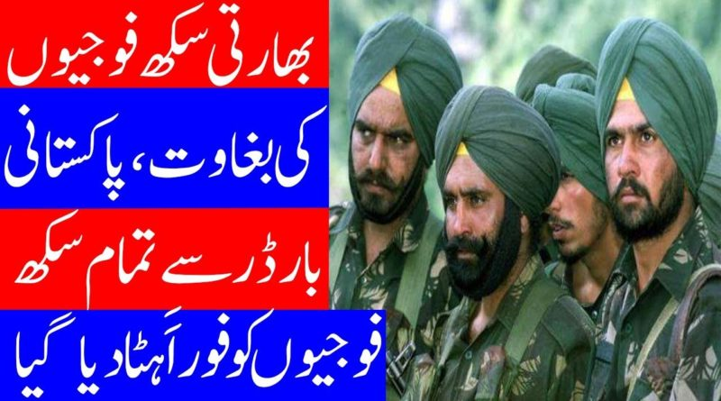 Sikh Parliament Teaches Indians Sikh to refuse orders of against Pakistan