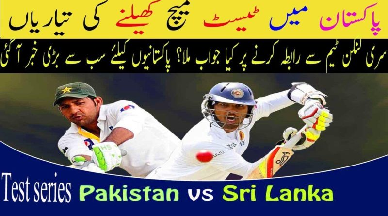 Sri Lanka Team Agrees to Play Two Test In Pakistan After 10 Years