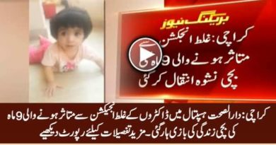 "KARACHI: 9-month-old baby ""Nishwa"" infected with false injection died"