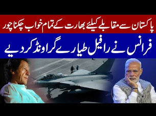 France Denied PM Modi To Give Their Rafale air jet | Indian Air Force Is in Big Trouble