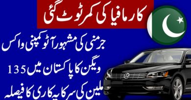 Wax Wagon Biggest Auto Company of Germany Coming To Pakistan Soon With Latest Brand Cars | auto show