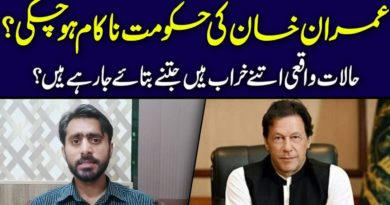Imran Khan's Government Failed-Some Facts Detailed-Geo Urdu News