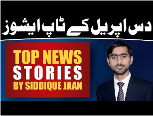 Top News Stories of 10th April 2019 |Geo Urdu News-Geo TV Live
