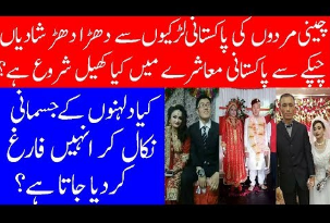 The Inside of Pakistani brides rue marrying 'rich' Chinese Sar-e-aam