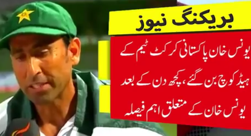 Younis Khan Selected For Head Coach For National Team | Pakistan Cricket