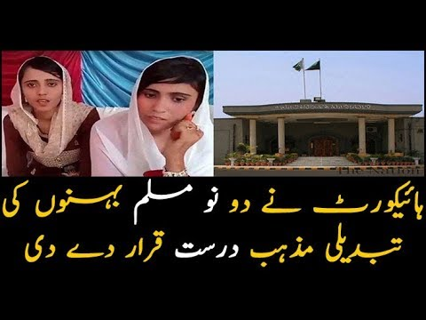 Court allows Ghotki sisters to reunite with their husbands-Geo Urdu