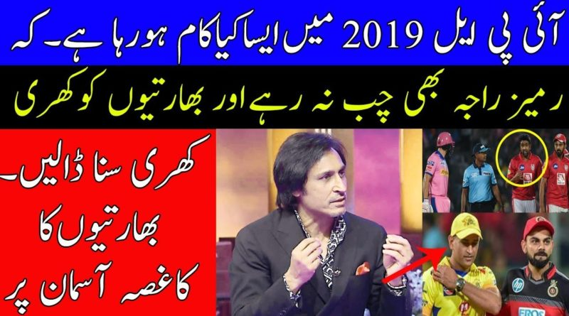 IPL2019 pisses me off, tweets former Pakistani cricketer Ramiz Raja