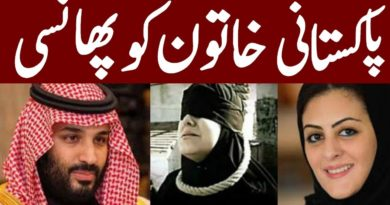 Saudi Arabia executes Pakistani woman Fatima Ijaz-Geo Urdu News