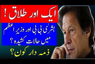 Inside Of Bani Gala : PM Imran Khan had a big fight with Bushra Bibi