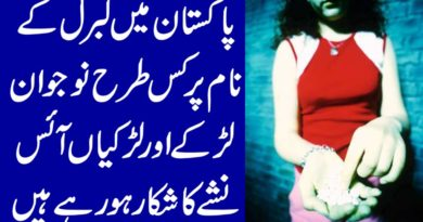 Ice Drugs Spreading In Our Youth | Government Should Needs Strict Action Against Drug Mafia
