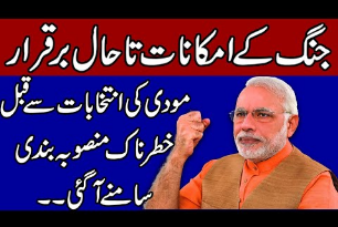 Pakistan India latest tension | Pakistan India latest border news