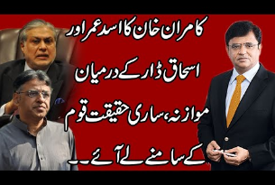 Difference B/W Asad Umar & Ishaq Dar Way Of Work In Pakistan Economy | Why Pakistan Economy Losing