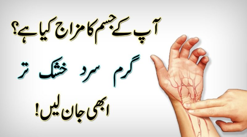 Ap Ka Mizaj Kiya Hey -4 Human Temperaments-Health Tips In Urdu