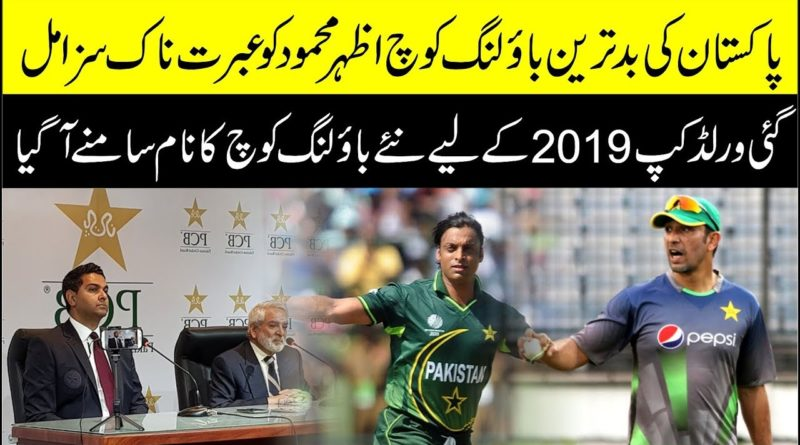 Azhar Mehmood | Resign | After Bad Bowling Performance | Pakistani Bowling Coach Resign