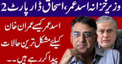 Finance Minister Asad Umar is Becoming Ishaq Dar and and Moving in the Same Direction