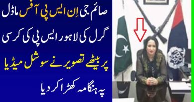 Jannu I am In SP Office - Lahore Model Girl Picture Setting On SP Lahore Chair Gone Viral On Media