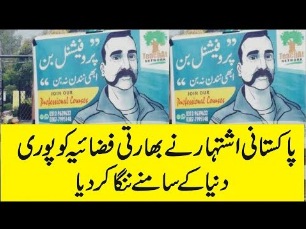 Pakistani Training Companies Use Indian Pilot Abhinandan Pics In Their Advertisement