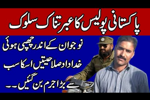 Pakistani Young Citizen Made Local Helicopter Arrested By Police Near Pakpattan | Big Achievement