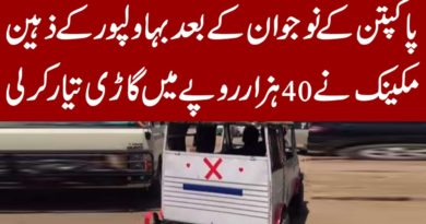 Pakistani young man made its own low cost car | Big Achievement | Talent of Pakistan young man