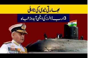 Indian Navy Crash Its Own Russian Submarine | Indian Navy In trouble