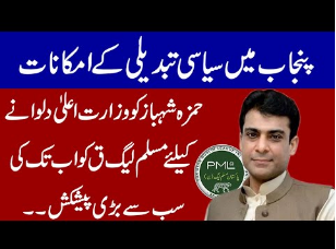 Conspiracy Against Punjab Government | PMLN Is Ready To give PTI Tough Time In Punjab Assembly