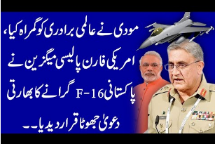 US Gave Shut Up Call To Nerandra Modi | Pakistan India war 2019 | Pakistan India latest news