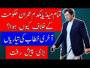 PM Imran khan Last Address To Nation Is Coming as Pakistan Media comes in Front