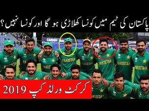 Cricket World Cup 2019: Who will be Pakistan's team?World Cup 2019