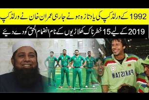 Pakistan Confirm | World Cup Squad 2019 | Imran Khan Confirm Squad For World Cup 2019