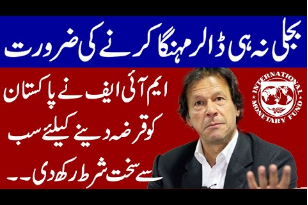 Pakistan Is Going To Face Economic Crisis From IMF | IMF Strict Policy About Pakistan Exposed