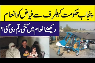 Punjab Govt Reward To Muhammad Fiaz For Making Airplane At Home || Arif Wala Pakpattan