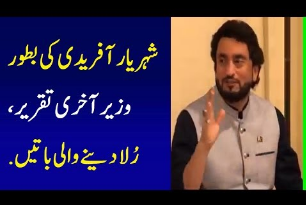 PTI Shehryar Khan Afridi Last Speech After Resignation - Shehryar Khan Speech Today