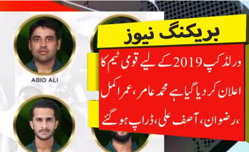 Pakistan 15 Member Confirm Squad For England And World Cup 2019