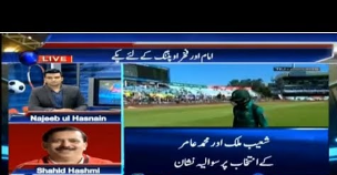 World Cup 2019 will two Pakistani players Amir and Shoaib Malik in or out