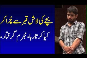 ilays Arrest From Lahore-Geo TV Live Streaming-Geo Urdu News