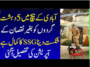 SSG Successful Operation In Hayatabad Peshawar-Geo Urdu News