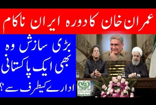 PM Imran Visit To IRAN :How Things went Wrong just before 24 hours 22 April 2019