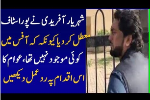 Public Reaction On Shehryar Khan Afridi Passport Office Surprise Visit & Staff Suspension- PTI News