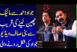 Jawad Ahmad Anti Imran Khan Speech Stopped By Force of Youth