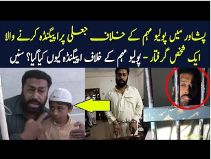 Propaganda Against Polio Vaccine In Peshawar - Polio In Peshawar KPK