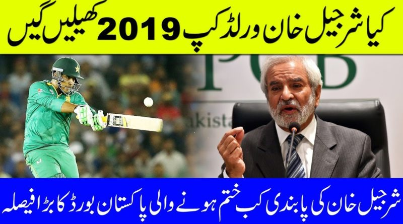 Sharjeel Khan | Will Play | T20 World Cup 2020 | PCB Finally Announce About Sharjeel Khan Future