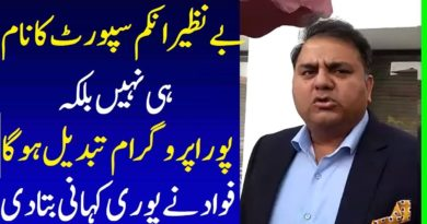 Why Benazir Income Support Program name being change Fawad Chaudhry Revealed the Truth - PTI News