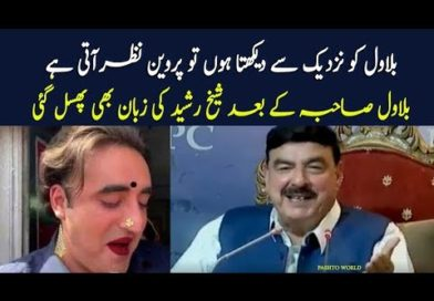 Sheikh Rasheed Funny Comment About Bilawal Bhutto-Geo Urdu News
