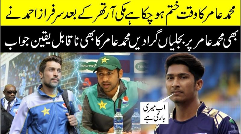 Sarfraz Ahmed | Shocking Statement | About Mohammad Amir | Sarfraz Ahmed Statement On AmirSarfraz Ahmed | Shocking Statement | About Mohammad Amir | Sarfraz Ahmed Statement On Amir