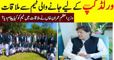What Happened With Sarfraz Ahmed When Pakistan World Cup Squad Meet Pm Imran Khan