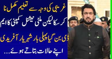 PTI Shehryar Khan Afridi Emotional Speech To Students - Shehryar Afridi Telling His Life Story