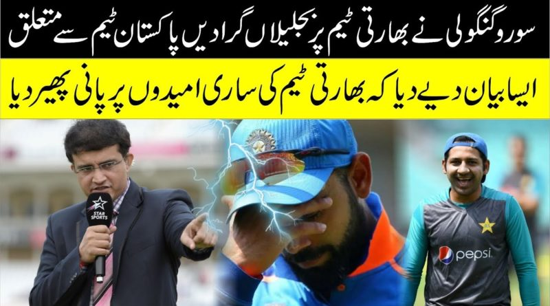 sourav ganguly | Big Prediction | About Pakistan Vs India Match | World Cup 2019