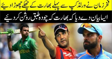 Fakhar Zaman | Big Statement | On Pakistan Vs India | Match | IndiaVs Pakistan World Cup 2019